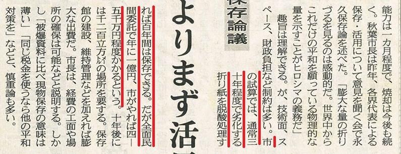 中国新聞2001.8.18(赤2)